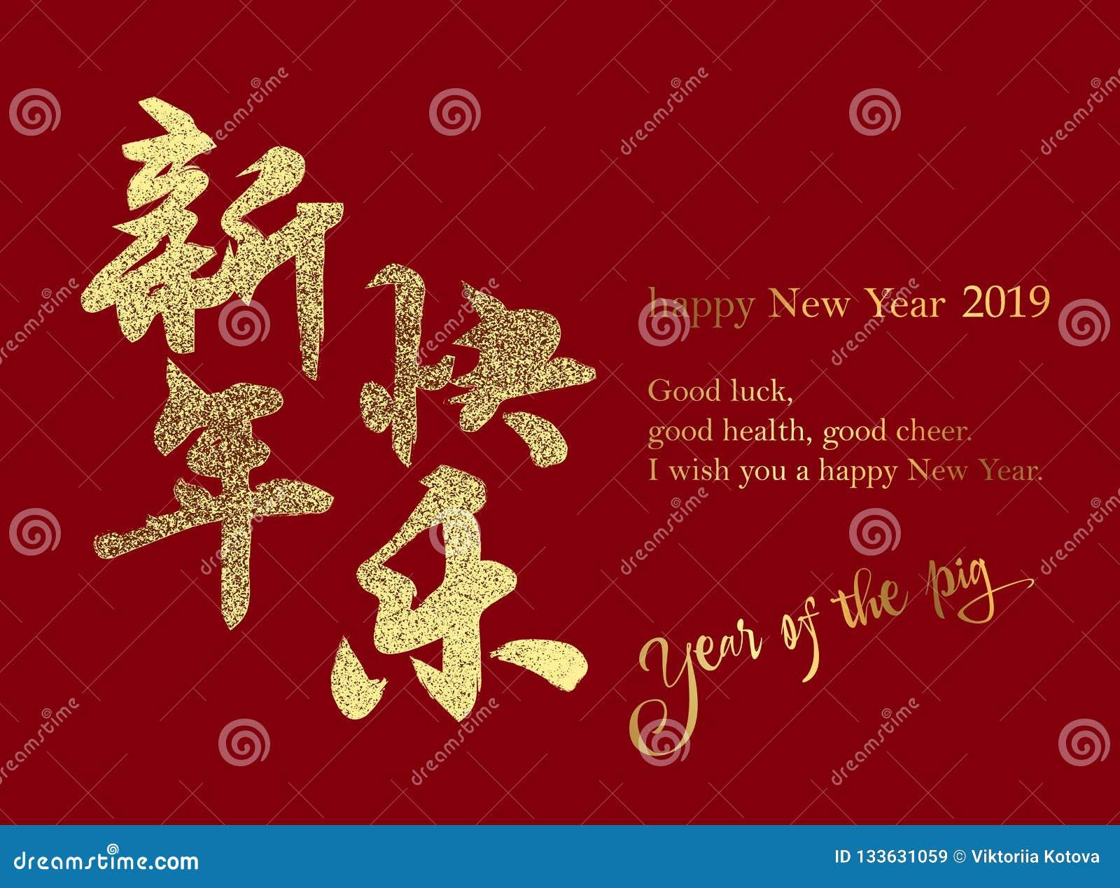 中国新年好 2019个新年 与金黄闪烁文本的贺卡在红色背景