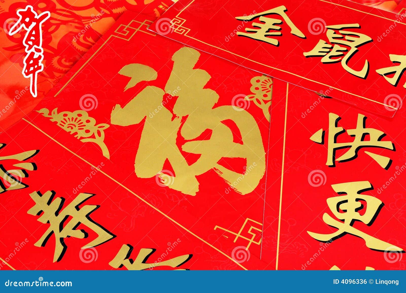 中国新年度