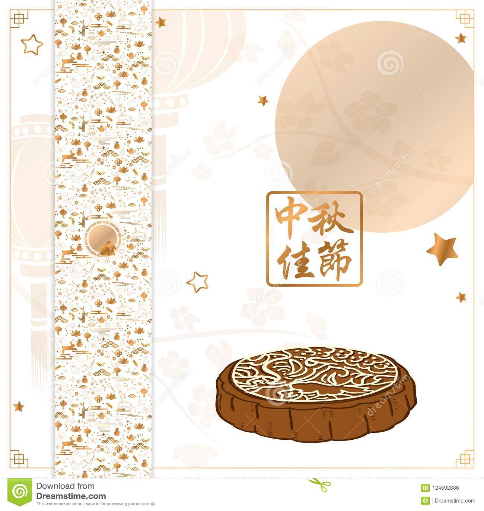 中间秋天节日例证中国翻译愉快的中间秋天节日