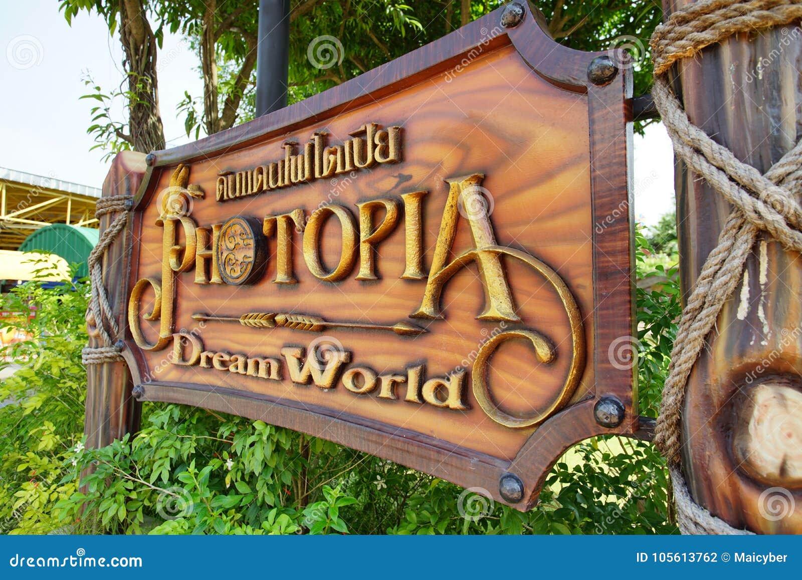 乐趣公园的里面看法在巴吞他尼府, T说出Dream World名字