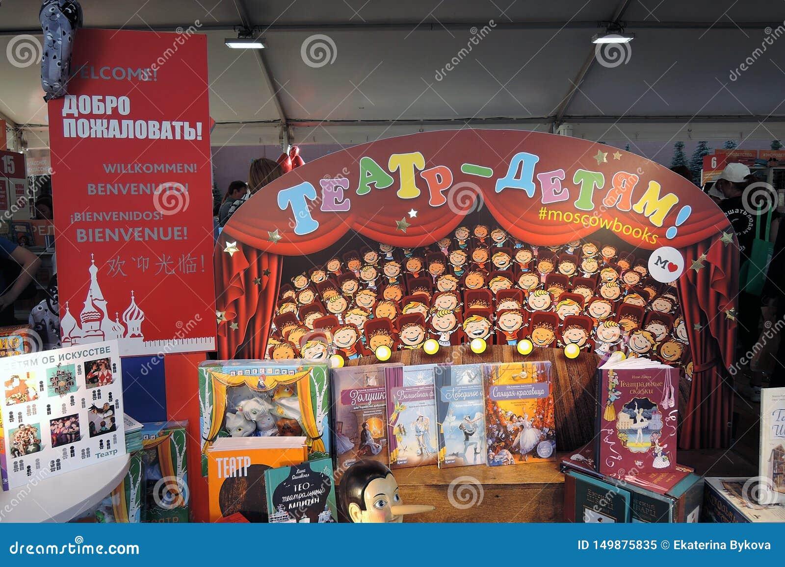 书市红场在莫斯科