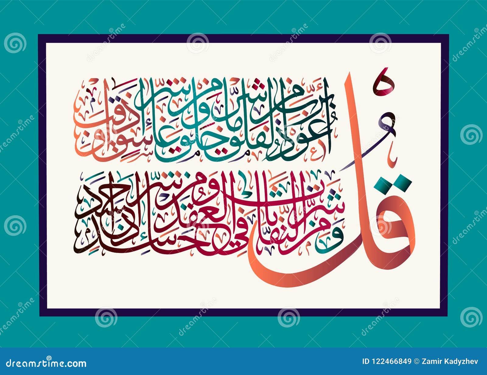 从古兰经斜纹软绸Alfalaq 113的伊斯兰教的书法