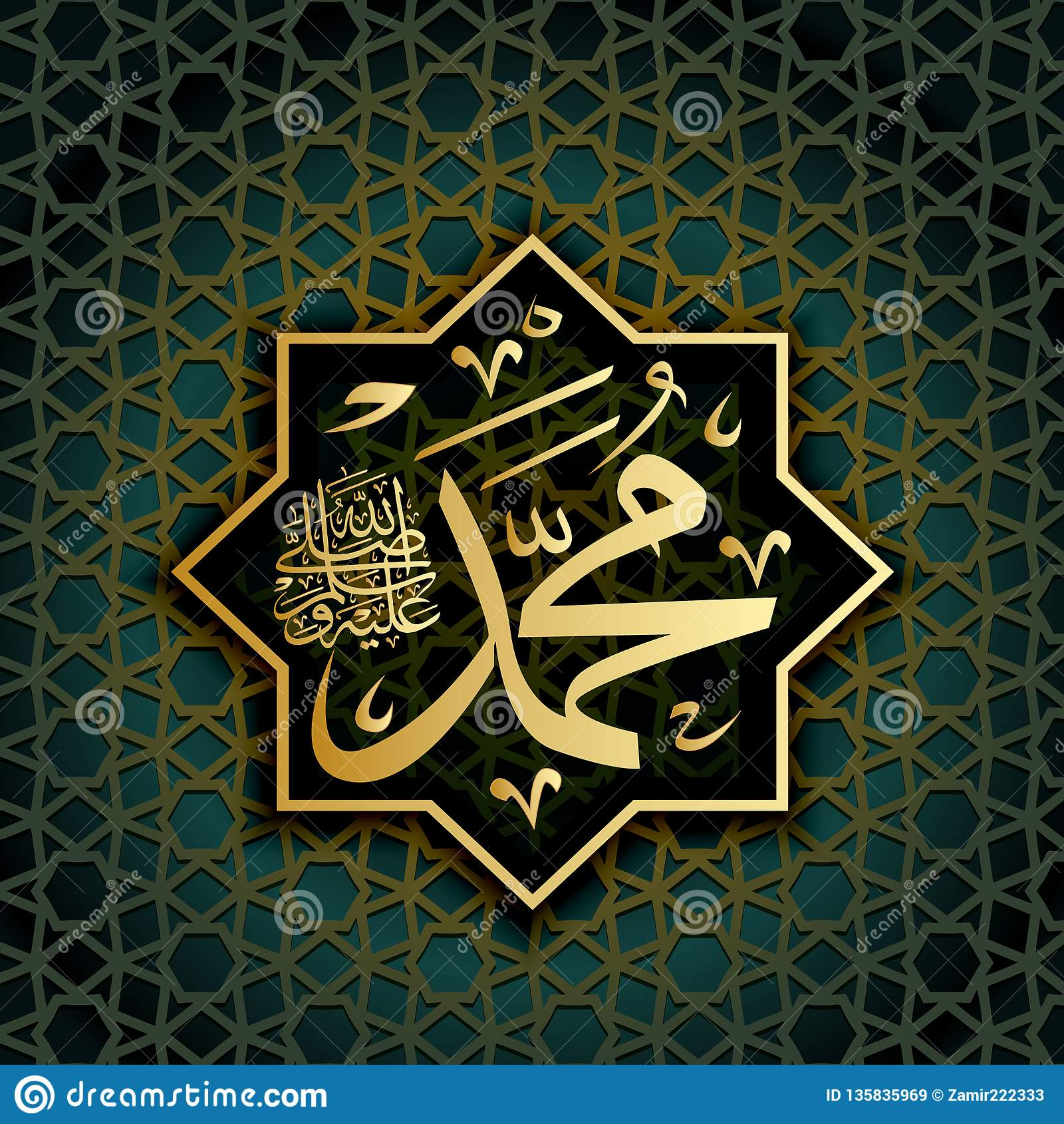 伊斯兰教的书法穆罕默德,sallallaahu'alaihi WA sallam,可以用于做伊斯兰教的假日翻译:先知穆罕默德,