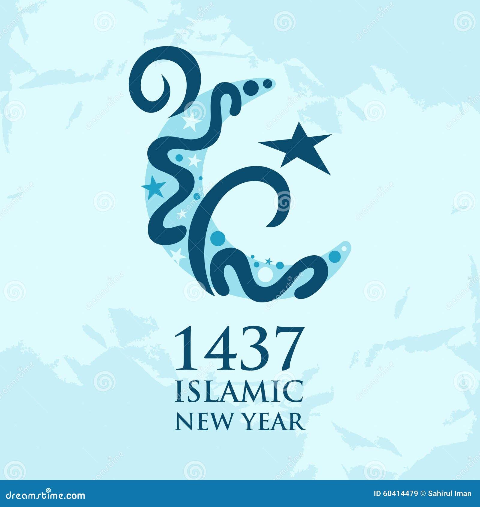 伊斯兰教的新年传染媒介模板