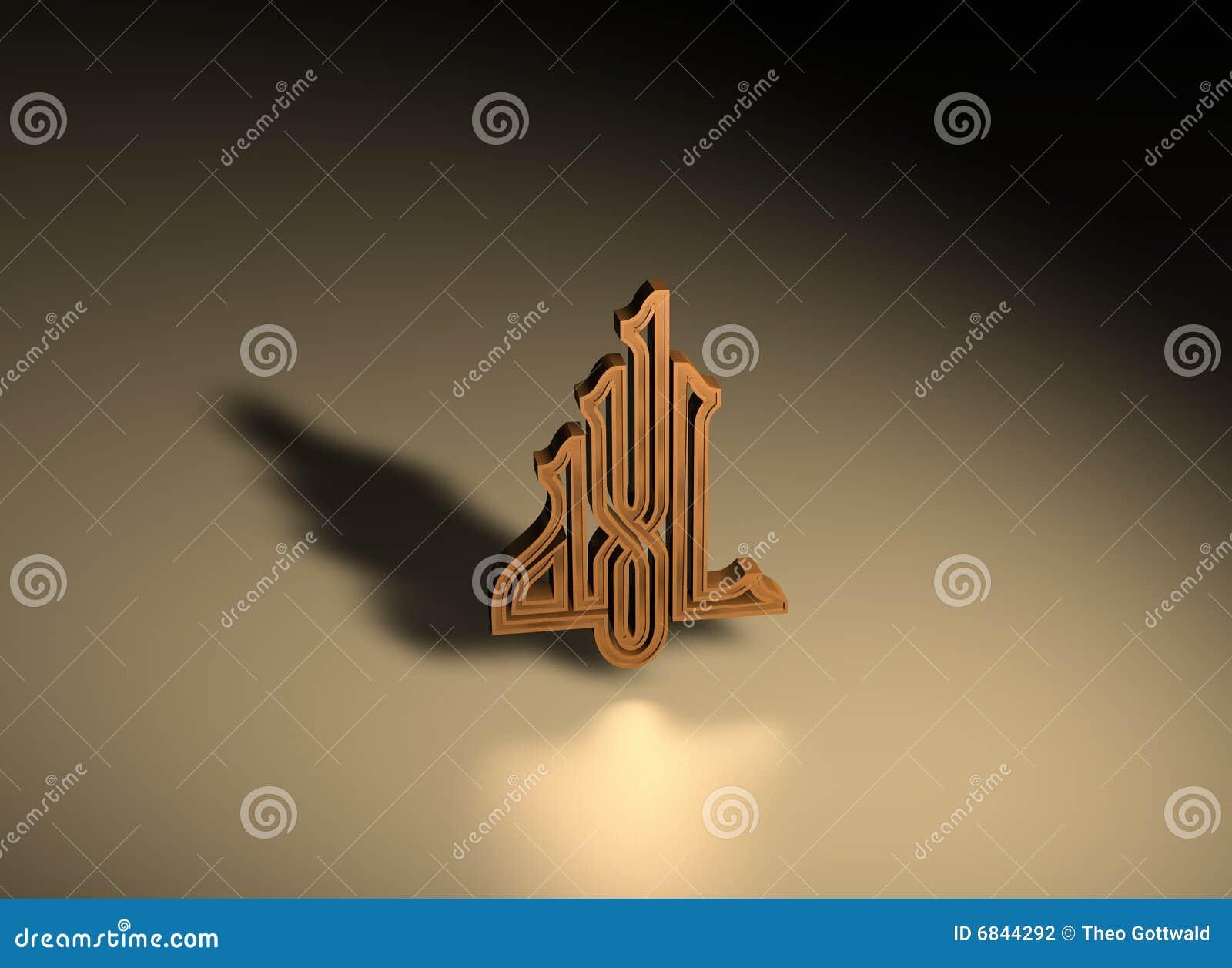 伊斯兰祷告符号