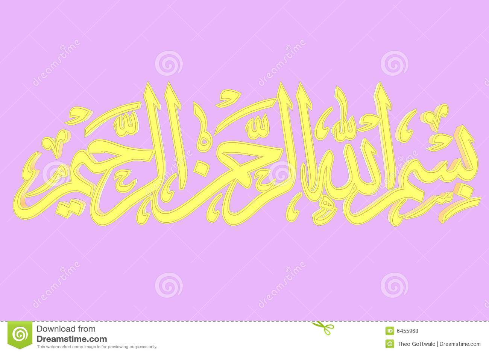 伊斯兰祷告