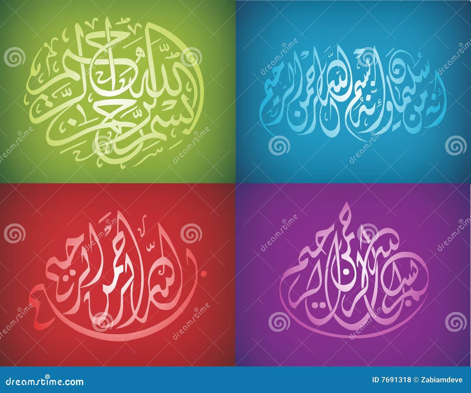 伊斯兰背景的书法