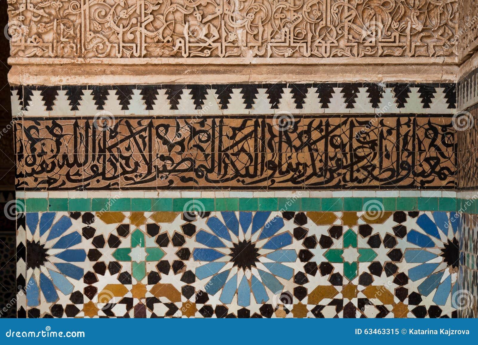 传统阿拉伯马赛克