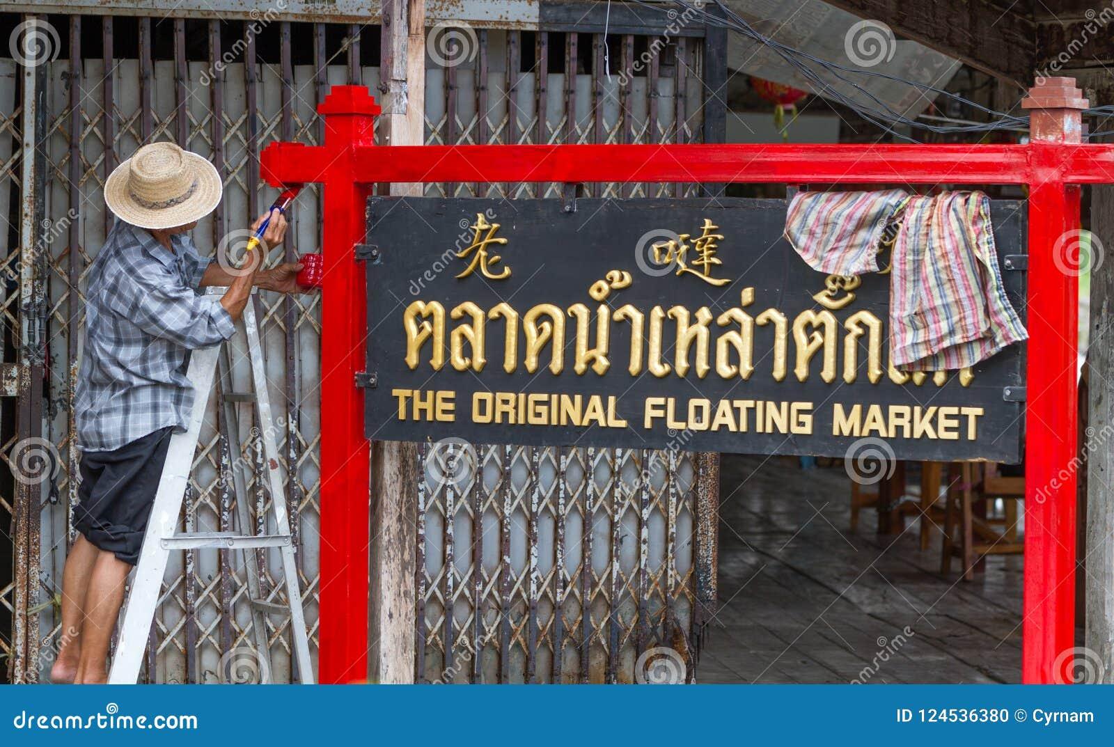 供以人员绘画标志`原始的浮动市场`在Damnoen Saduak浮动市场上在泰国