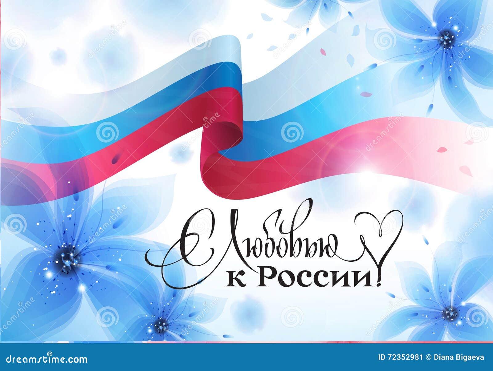 俄罗斯6月12的天日