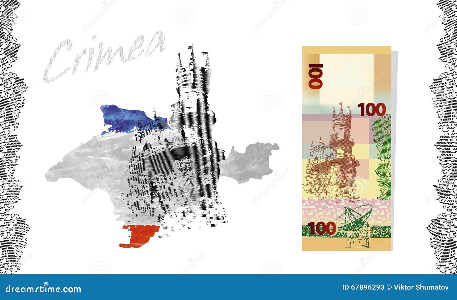 克里米亚的国旗和金钱