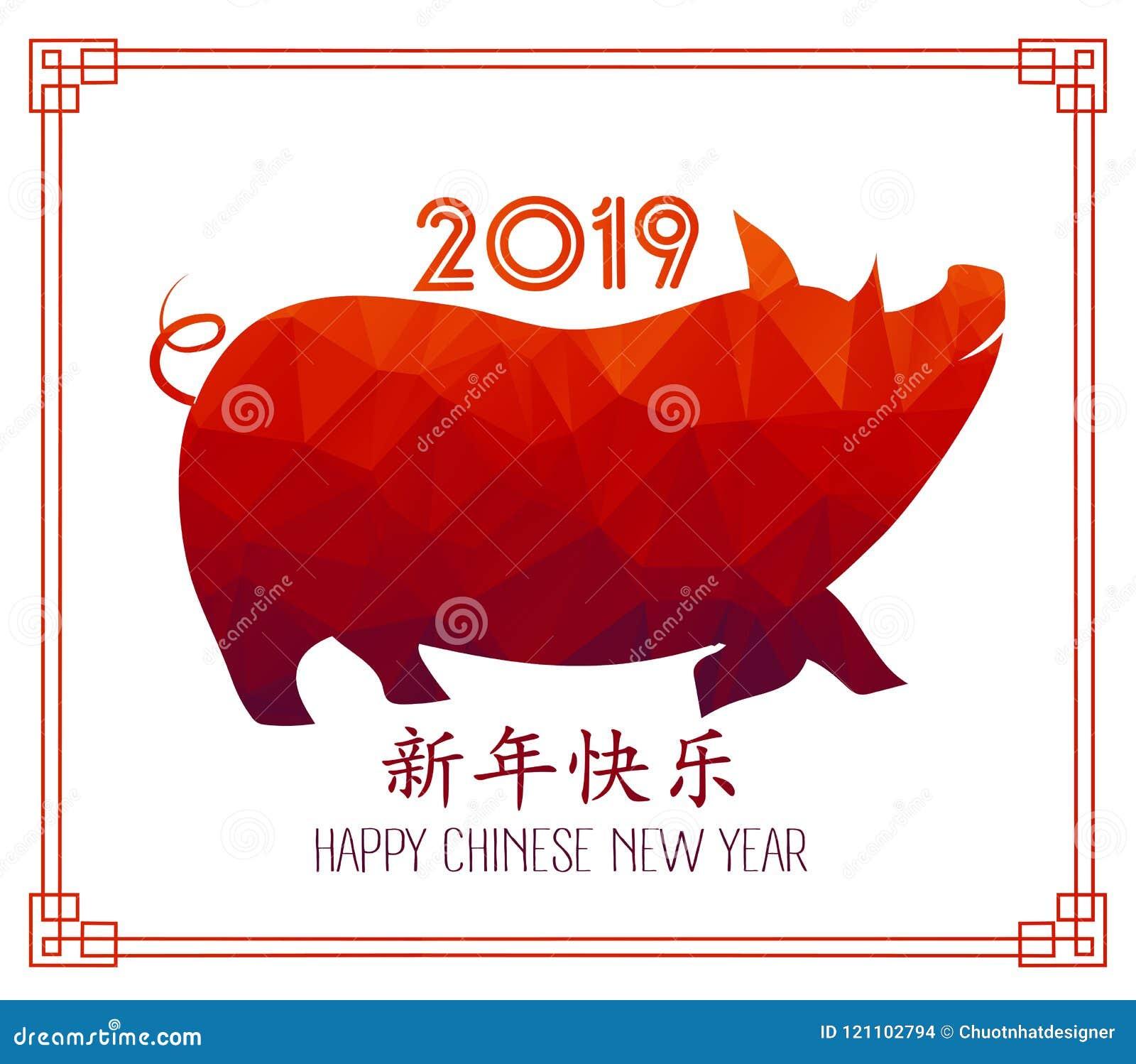 农历新年庆祝的,愉快的农历新年多角形猪设计2019年猪 愉快汉字的手段