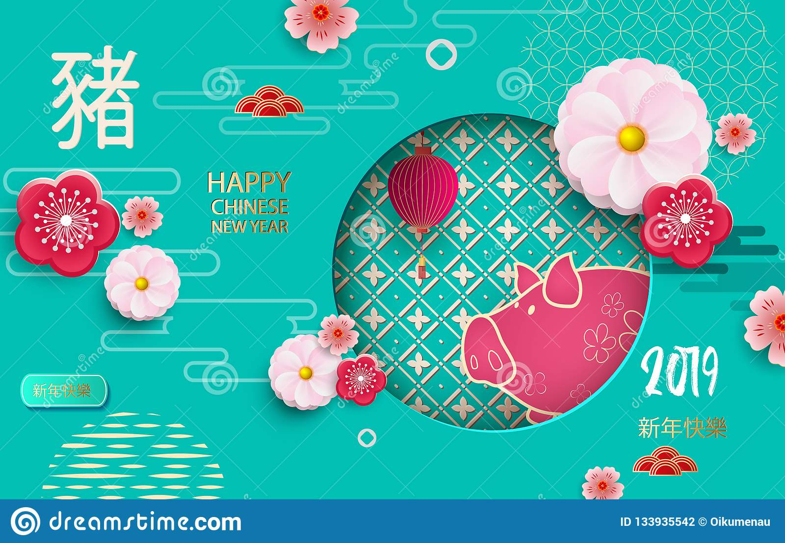 农历新年的明亮的贺卡2019年 纸花、中国元素和乐趣猪 翻译从