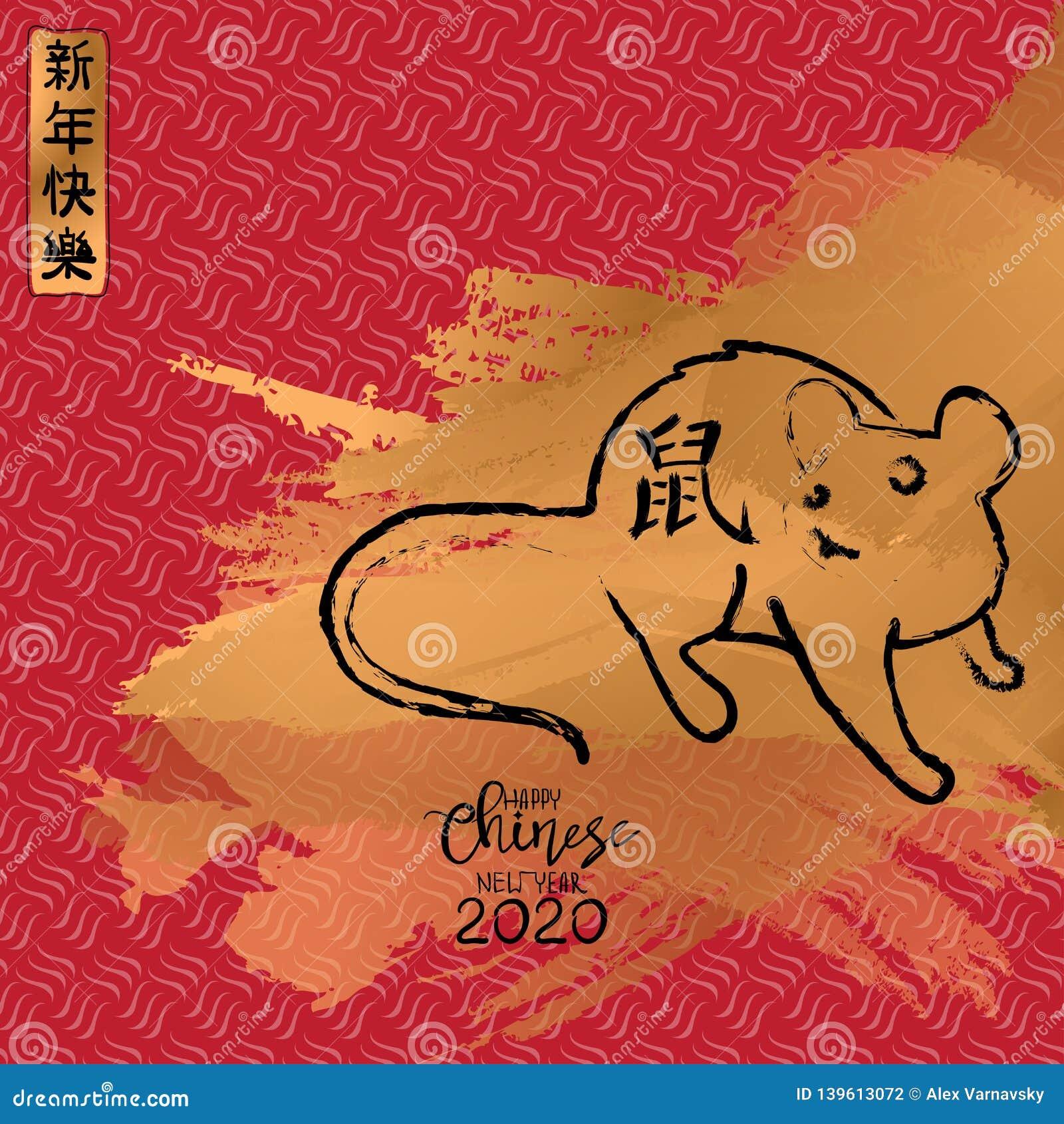农历新年2020年背景中国翻译新年快乐分开的象形文字鼠