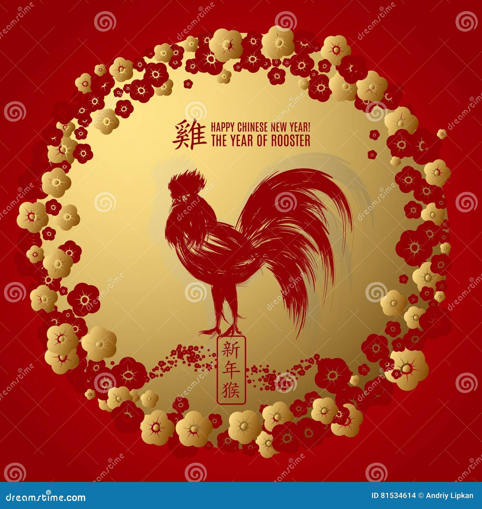 2017年农历新年与圆的花卉边界和雄鸡的贺卡 也corel凹道例证向量 红色和金子Traditionlal