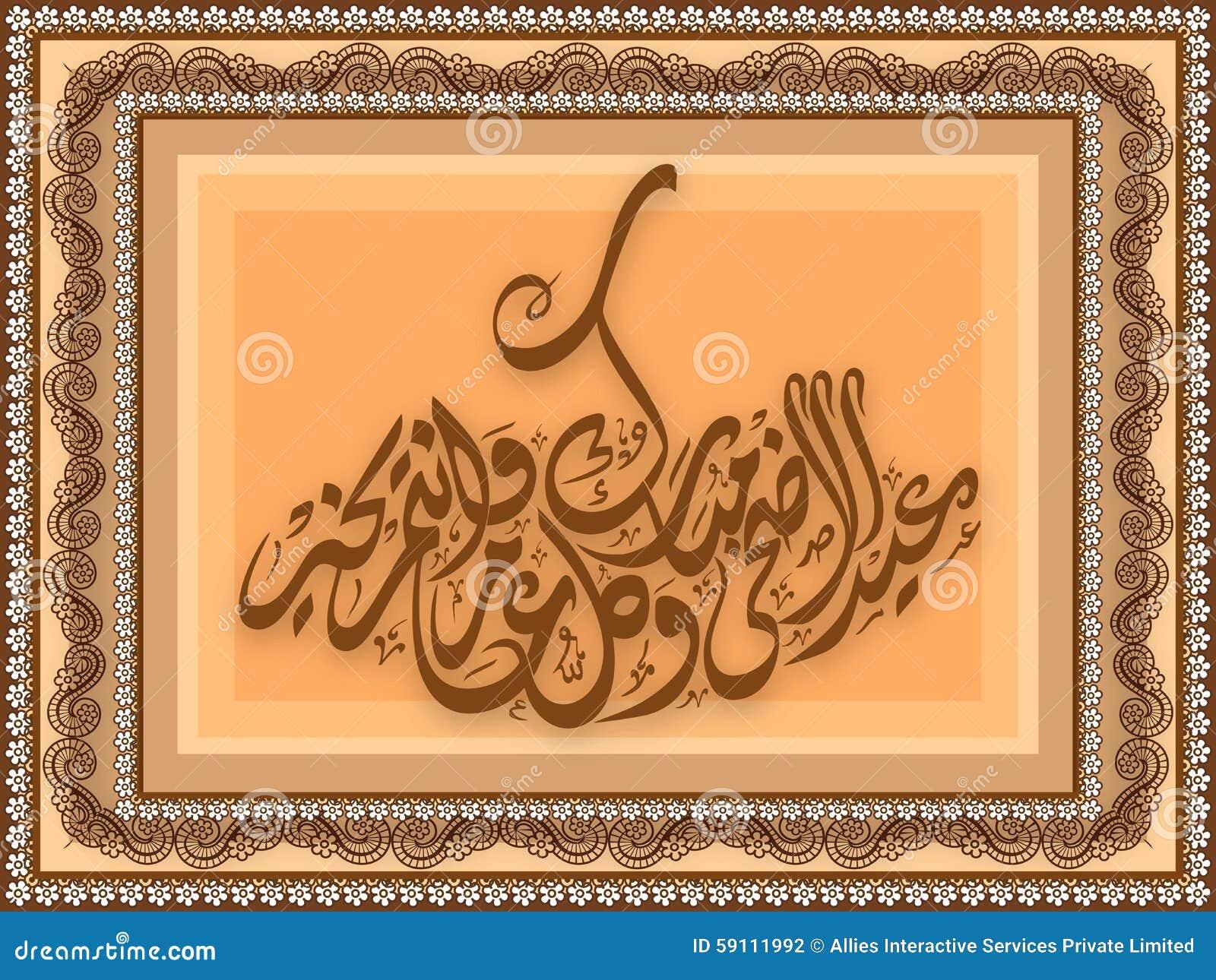 创造性的框架和阿拉伯文本Eid AlAdha的