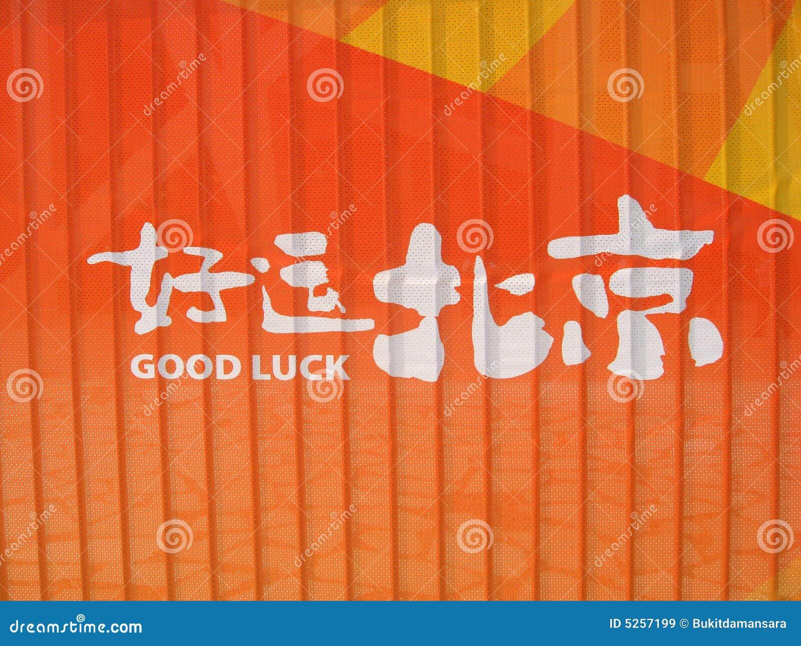 北京祝好运