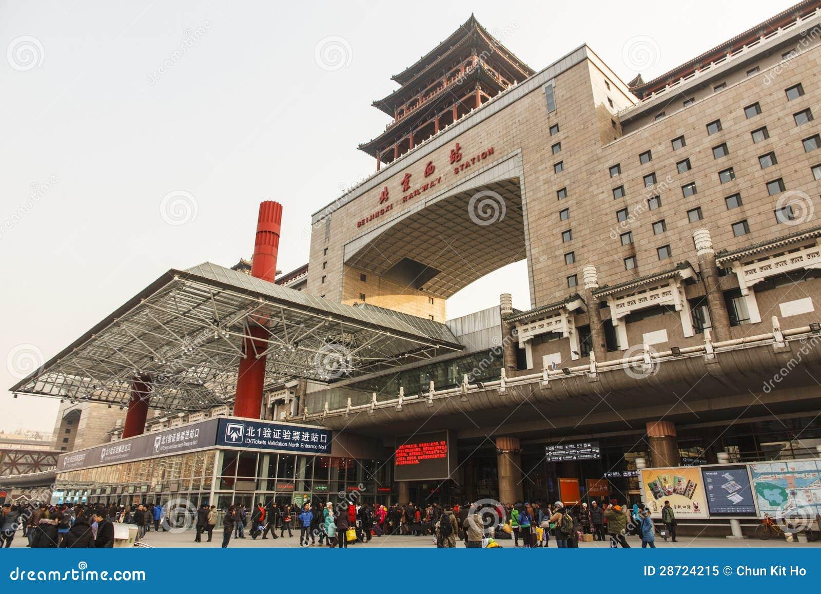 北京西方火车站
