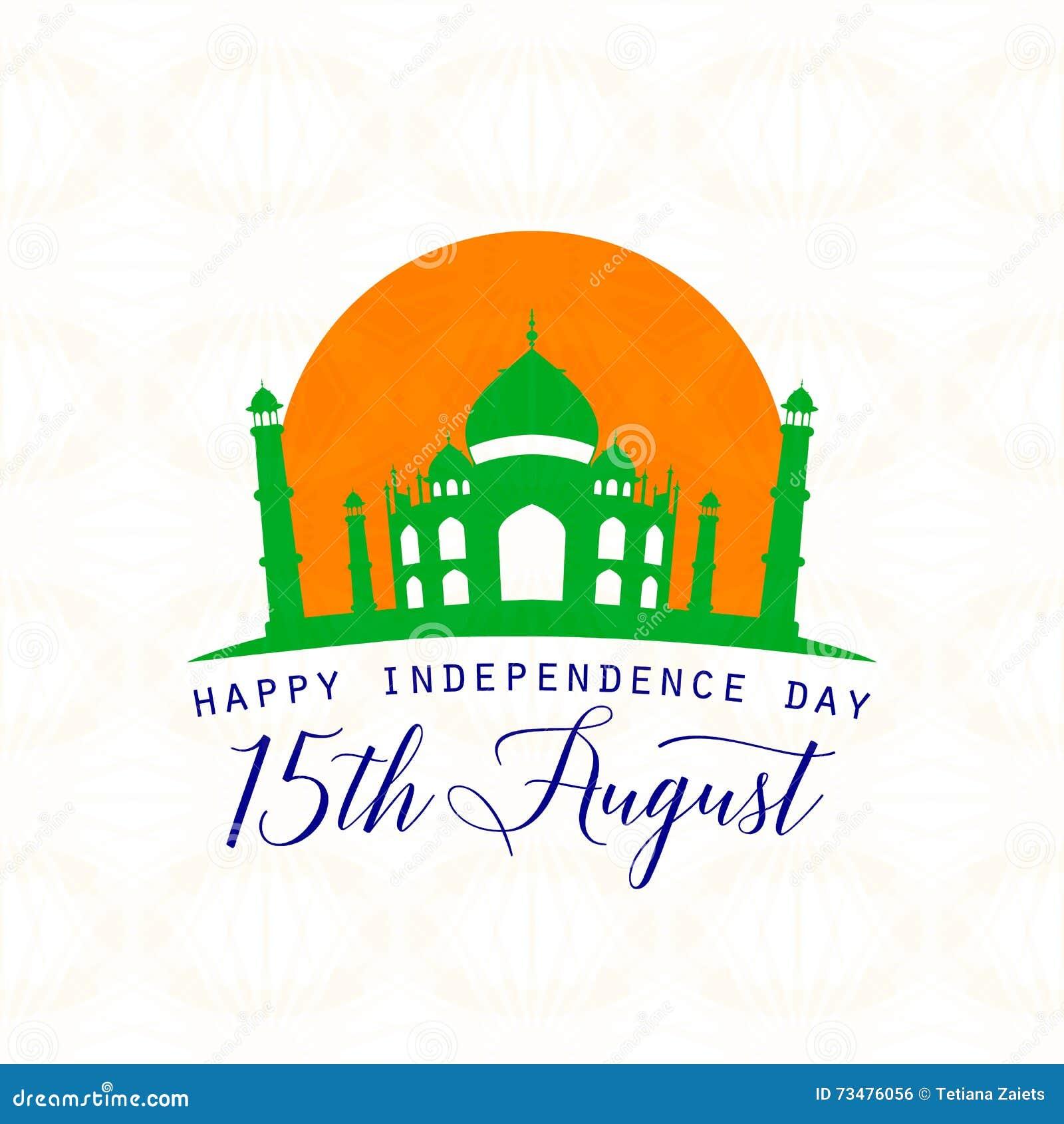 印度美国独立日8月15的传染媒介例证日