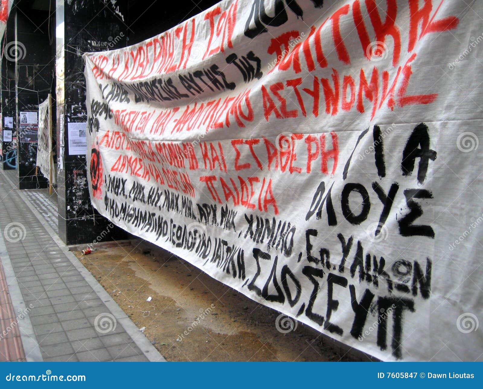 反横幅共产主义政府希腊patra