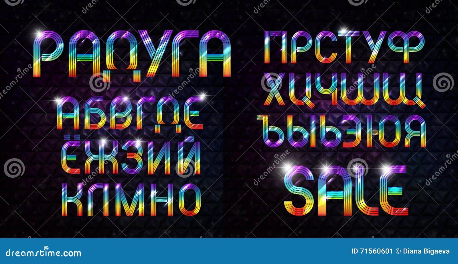 发光的俄国字体