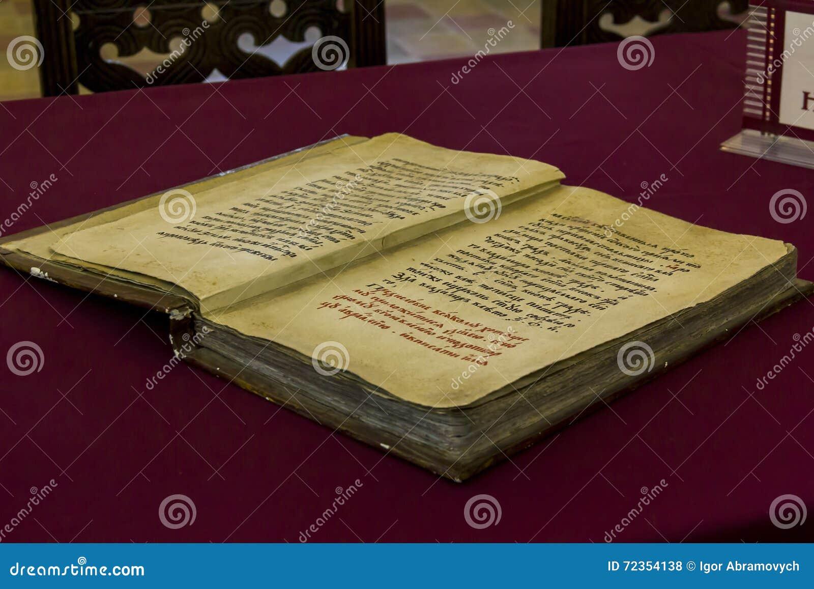 古老原稿书