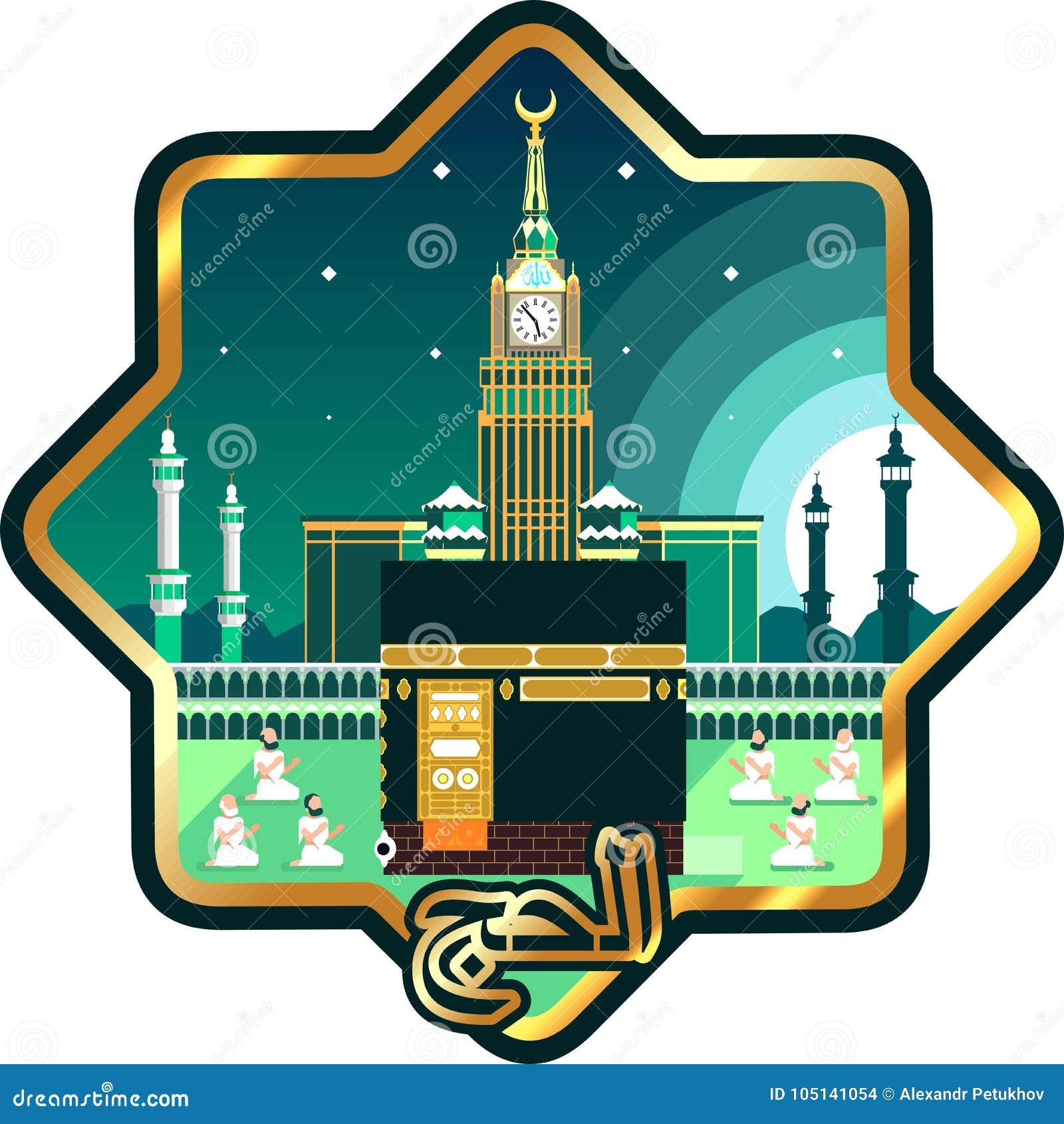 圣堂在沙特阿拉伯&麦加或者Makkah,平的设计例证横幅、海报或者贴纸与穆斯林祈祷并且计时