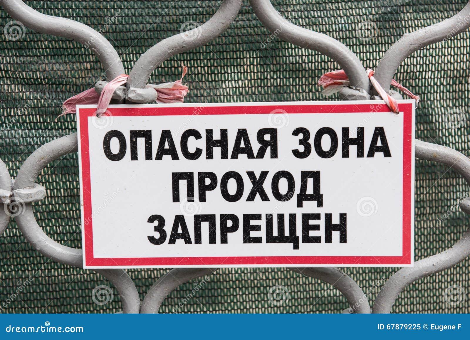 在俄语的牌