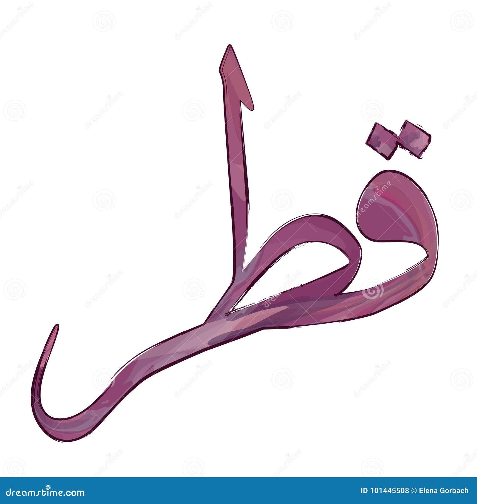 在全国颜色的卡塔尔文本:卡塔尔褐紫红色或紫色 当代阿拉伯书法为国家独立天