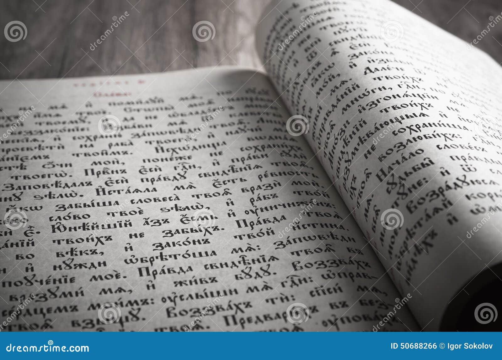 Download 在古教会斯拉夫语语言的圣诗集 库存照片. 图片 包括有 书目, 祷告, 正教, 年龄, 反时针的, 钉书匠 - 50688266