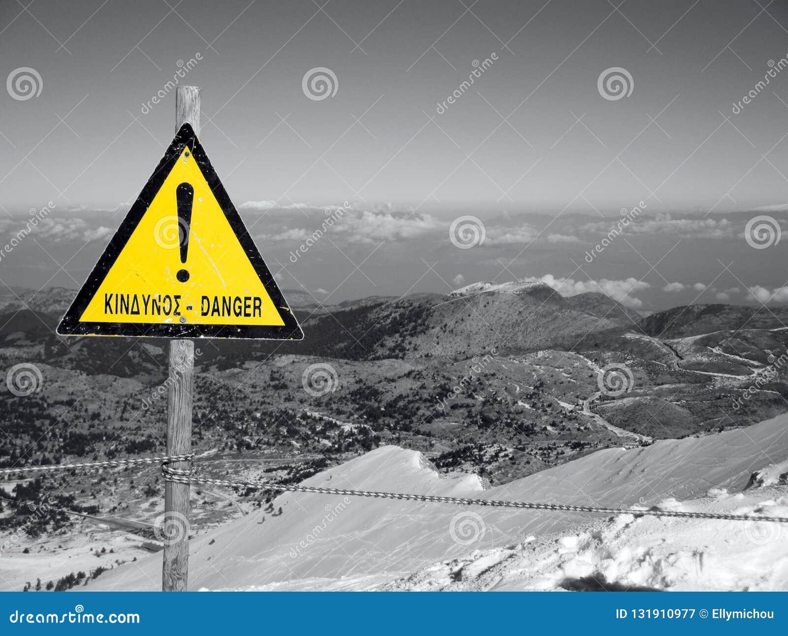 在山的危险标志