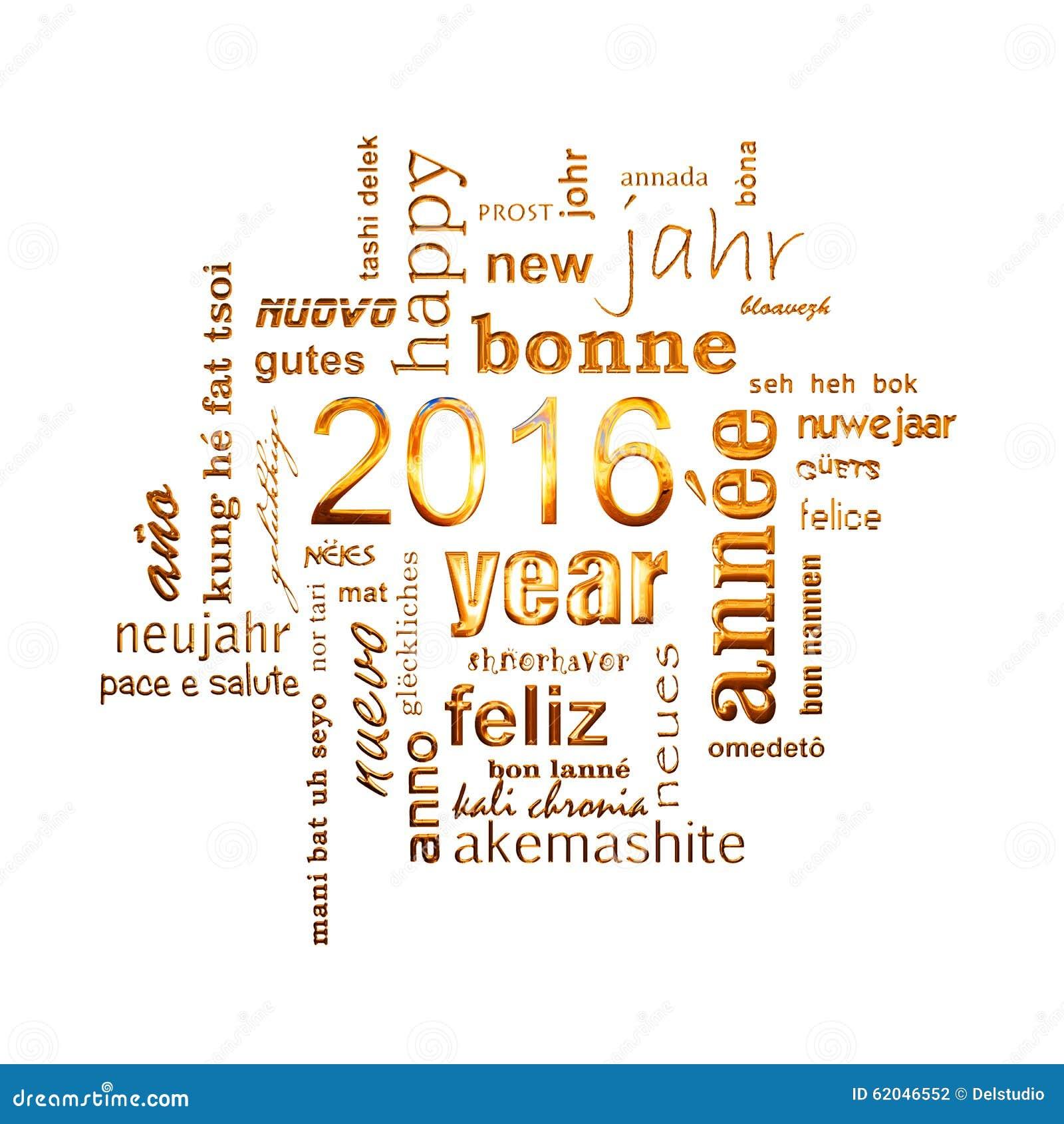 2016在白色的新年多语种金黄文本词云彩正方形贺卡