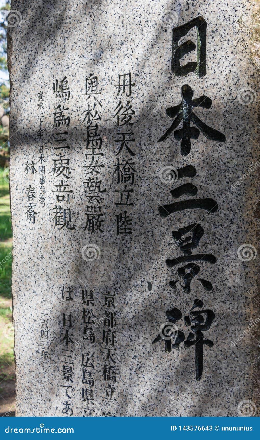 在纪念碑的细节视图与engl的字法 '日本的遗产'在Amanohashidate公园 宫津市,日本,亚洲