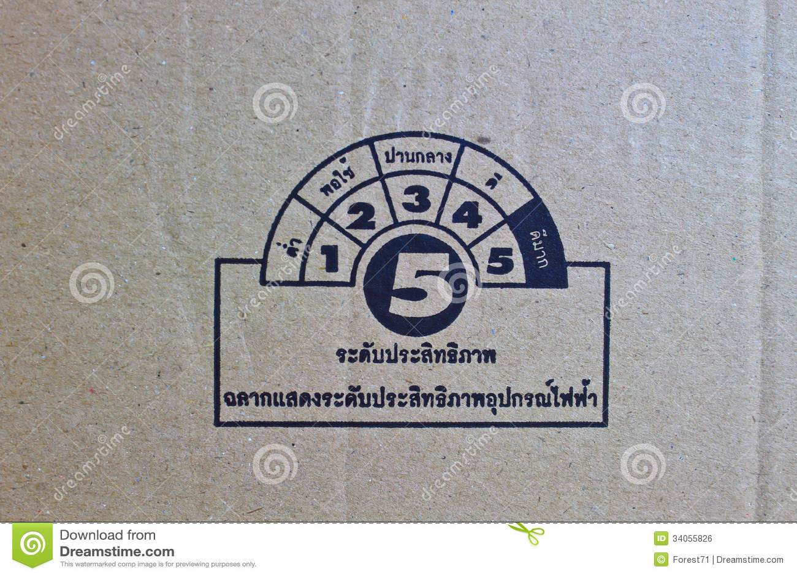 在纸板的标志