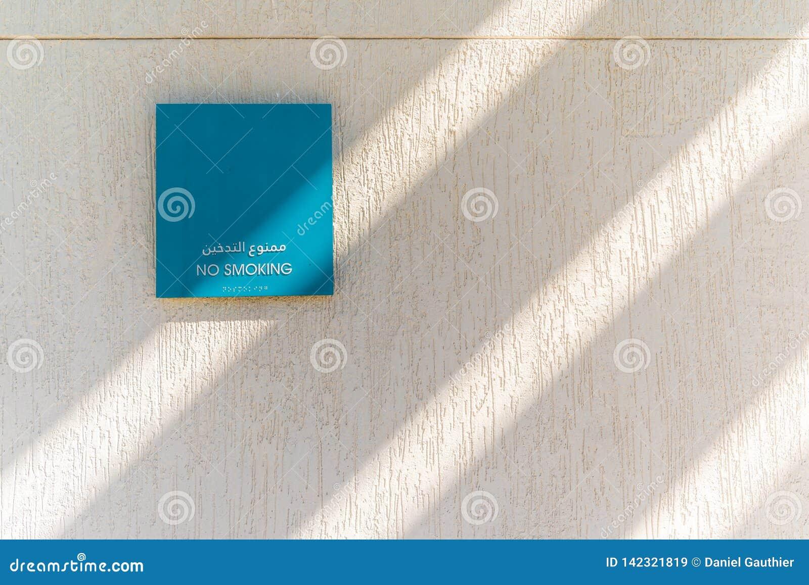 在织地不很细白色墙壁,阿布扎比上的禁烟标志
