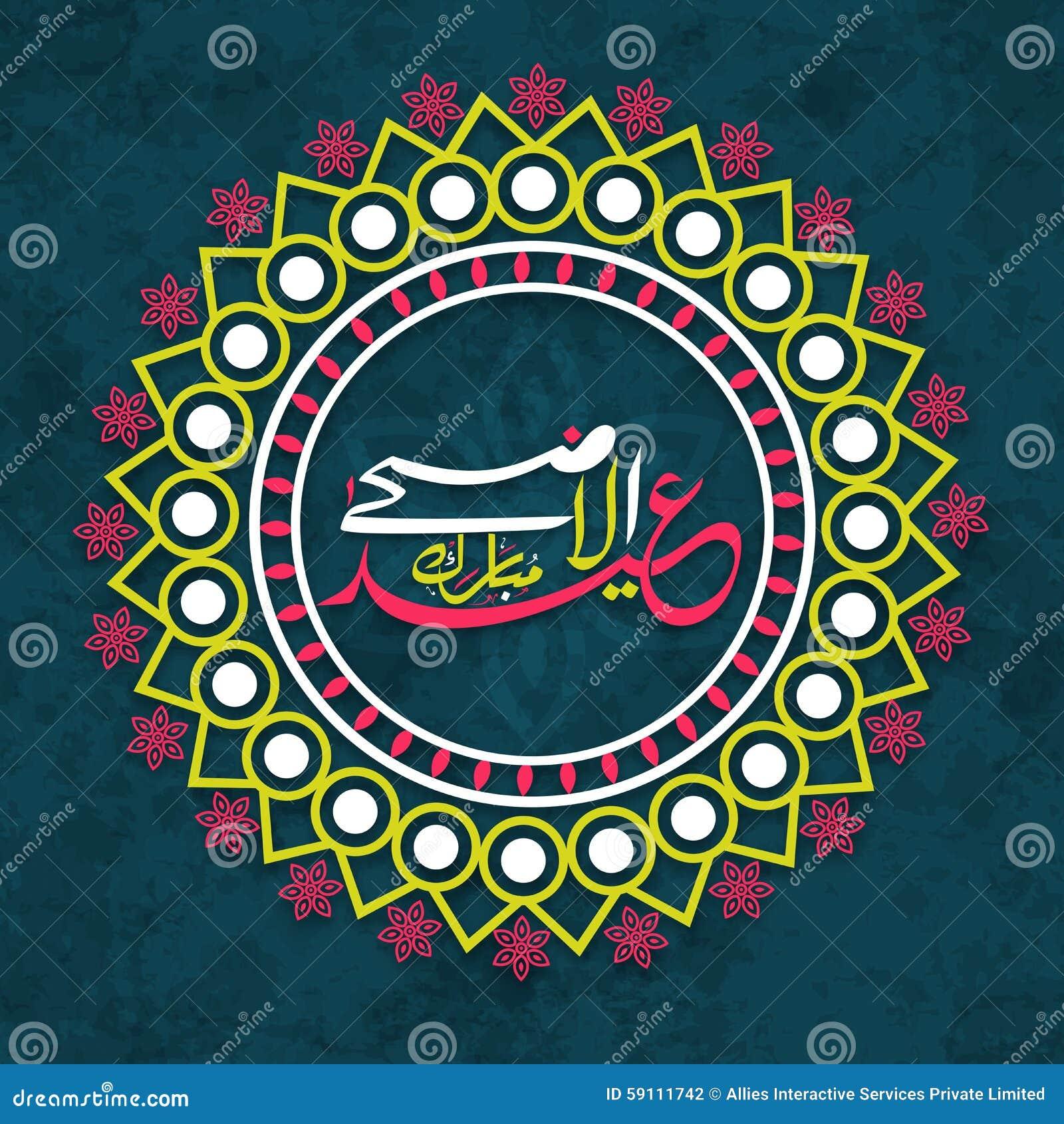 在花卉框架的阿拉伯文本的Eid AlAdha