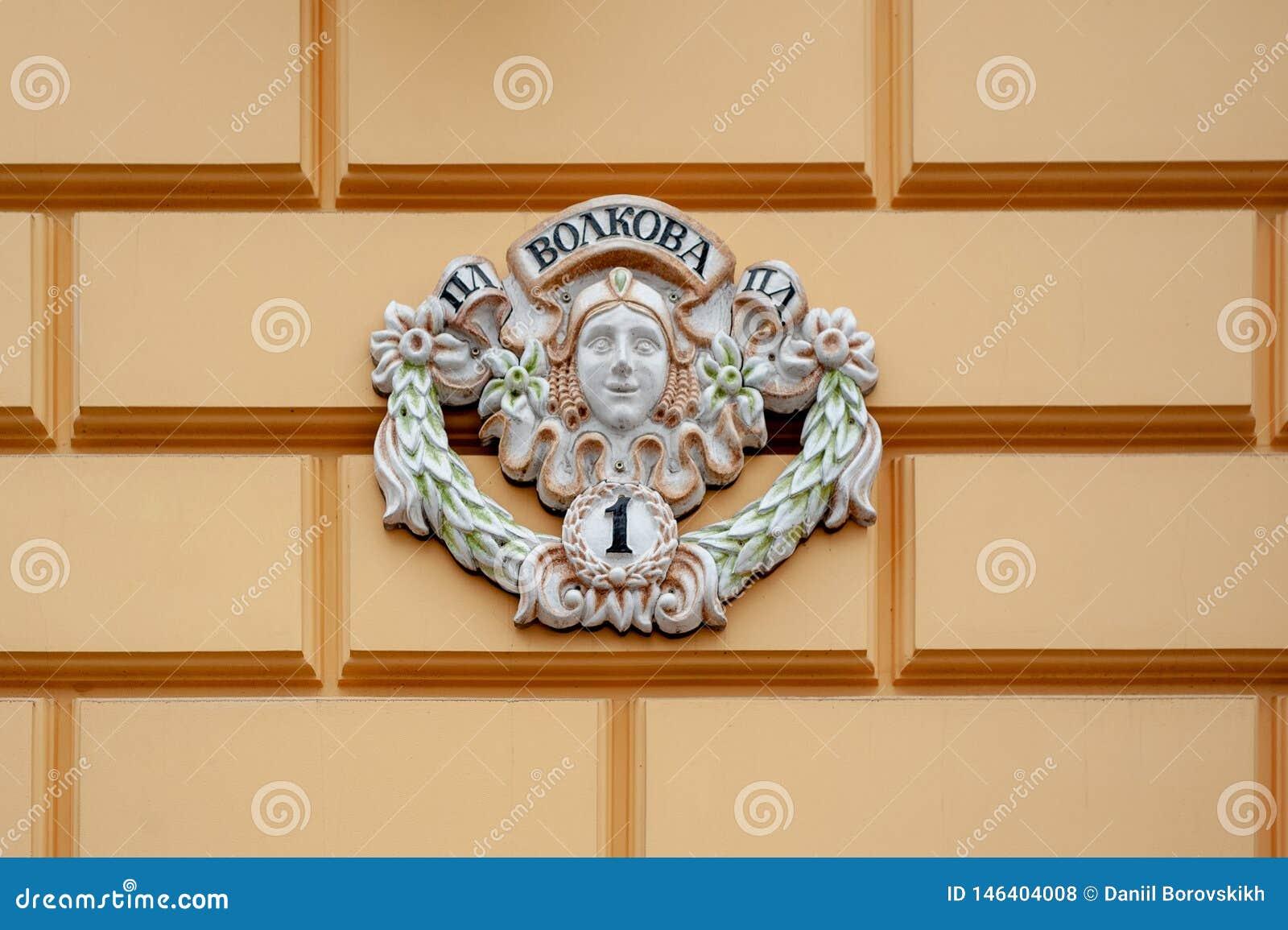 在议院的一个标志