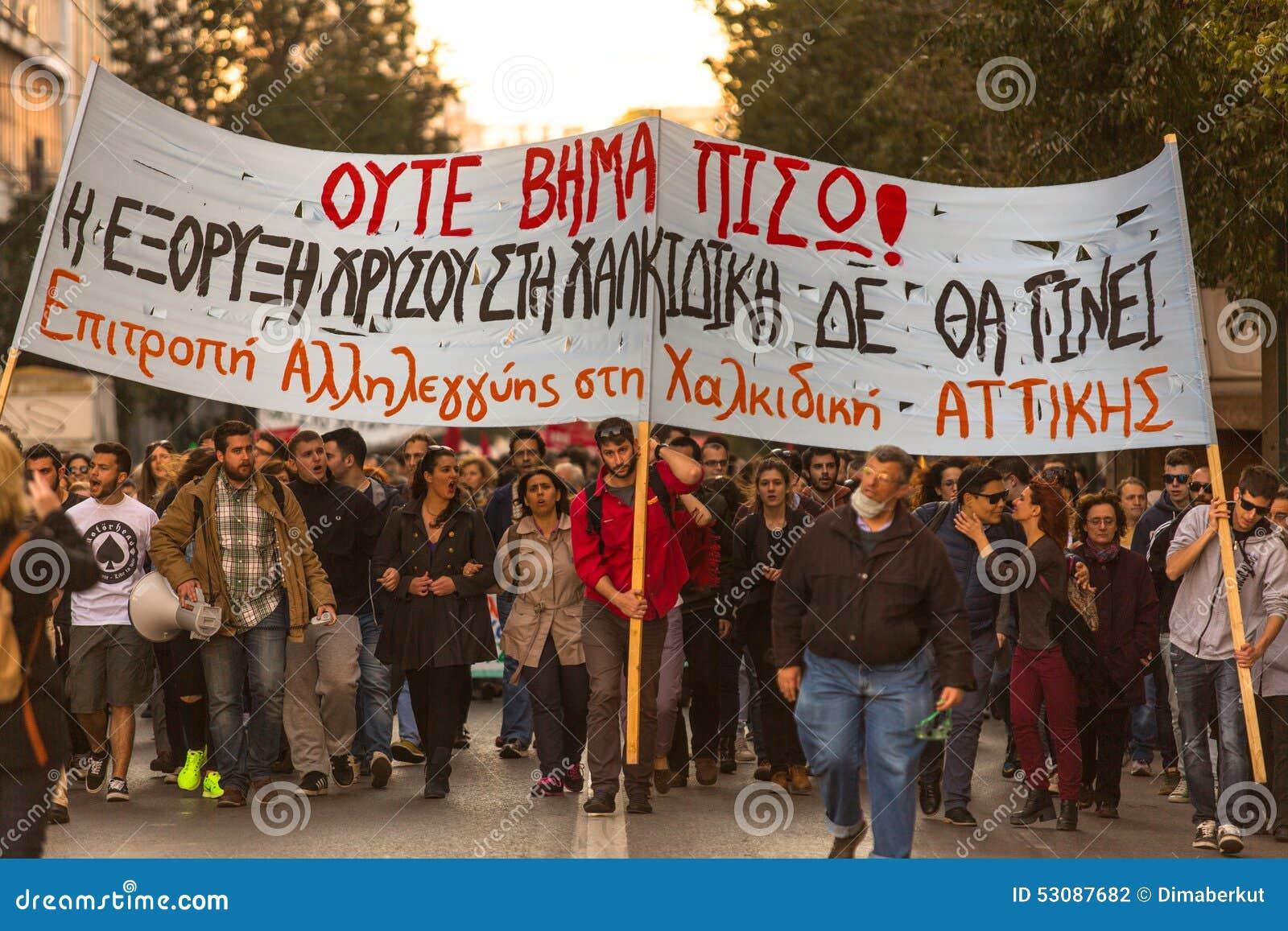 在雅典大学附近的无政府主义者抗议者