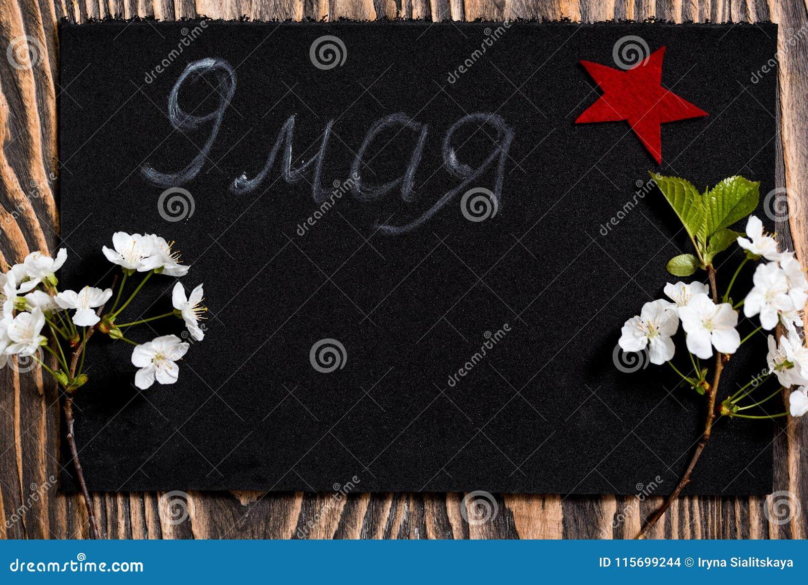 在黑背景的樱花5月9日, 红色星形 胜利的标志 荣誉5月9日