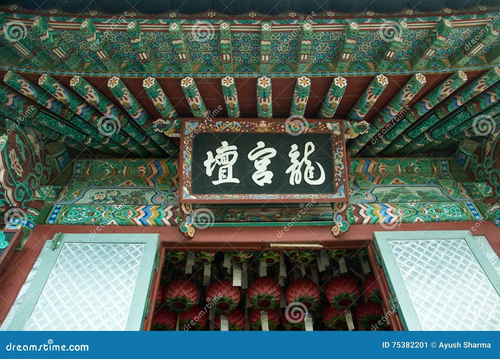 在Haedong Yonggungsa寺庙,釜山的建筑学