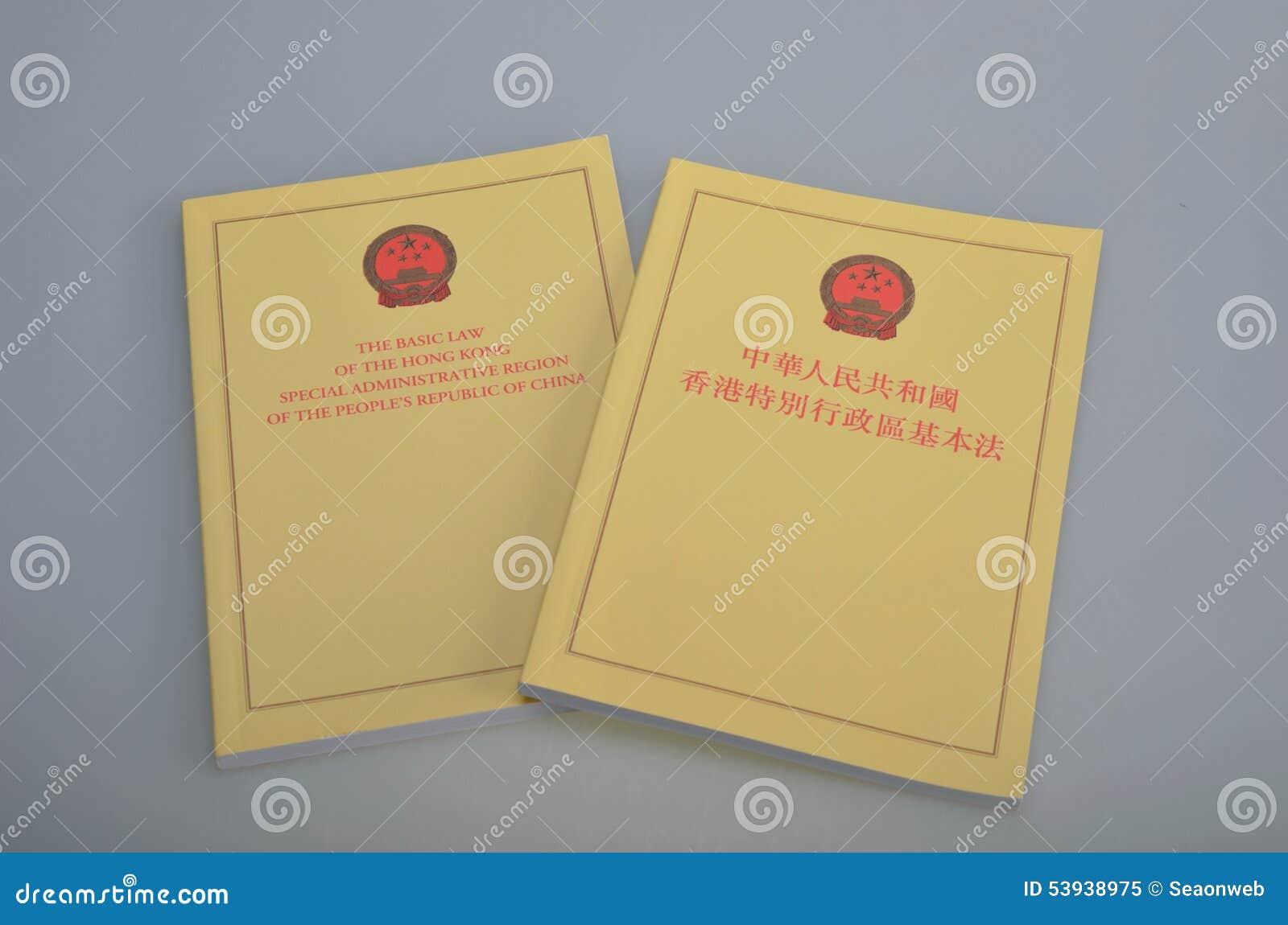 基本法书香港