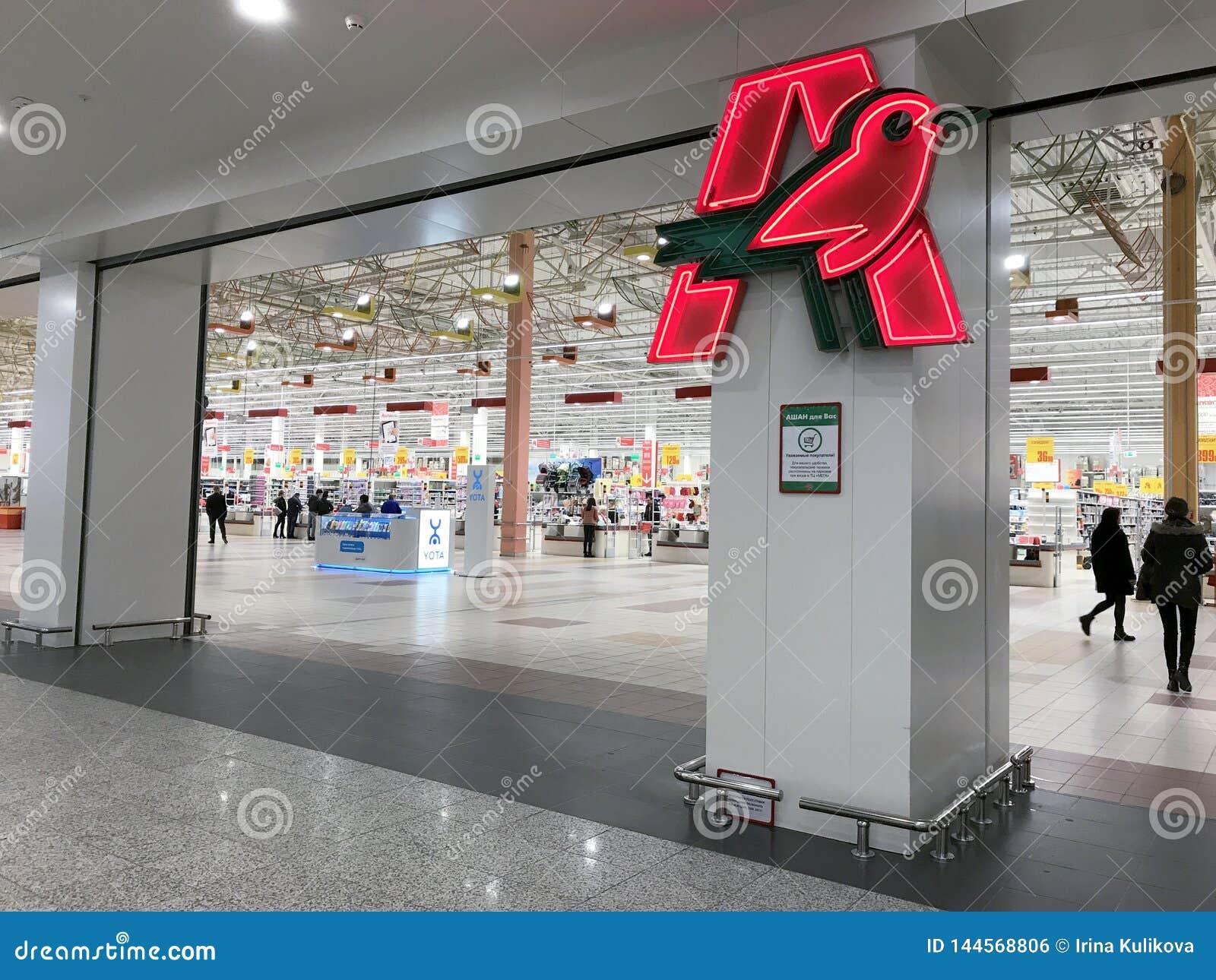对欧尚大型超级市场的入口在购物中心里面