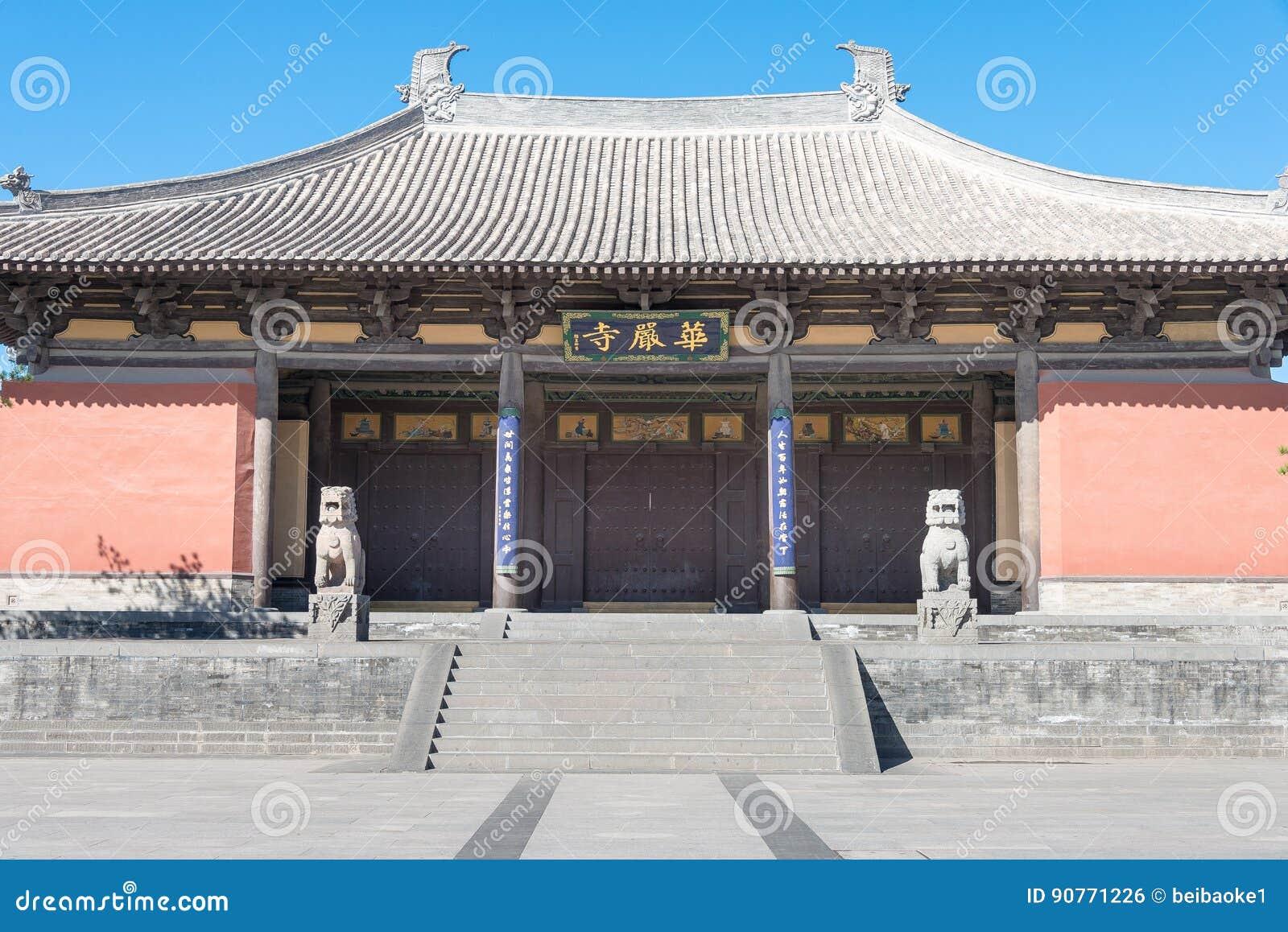 山西,中国- 2015年9月25日:华严寺 一著名历史