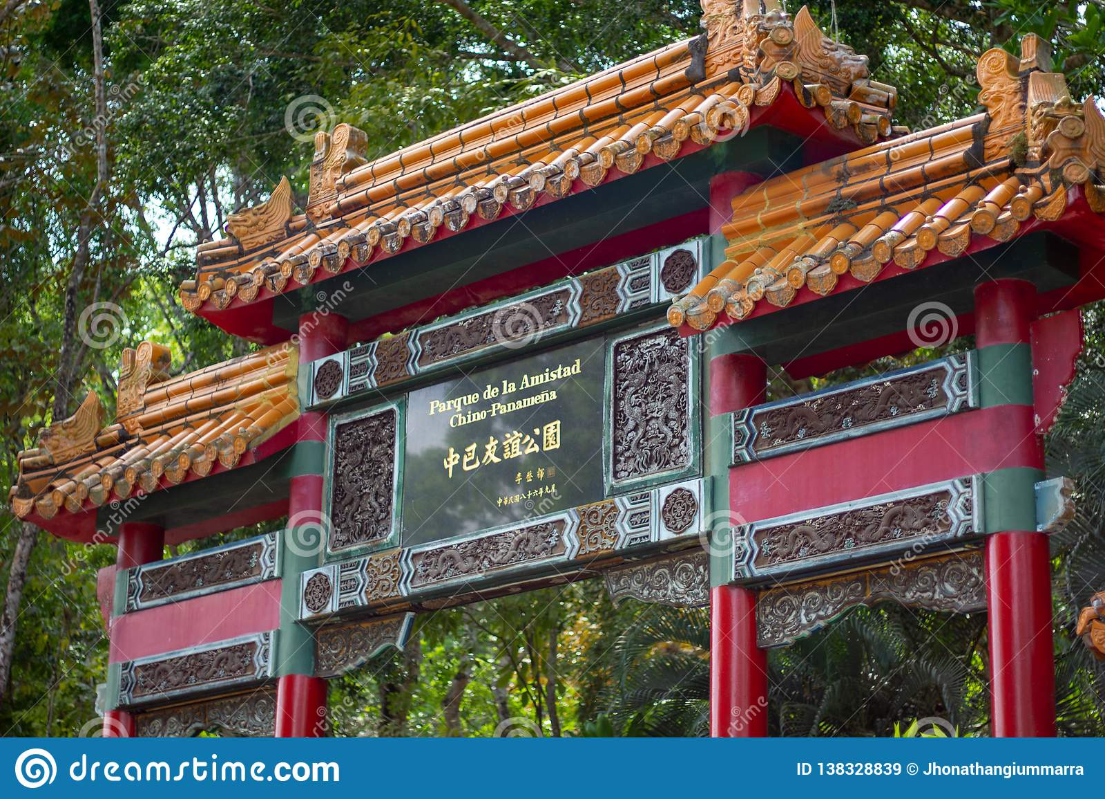 巴拿马中国友谊的公园