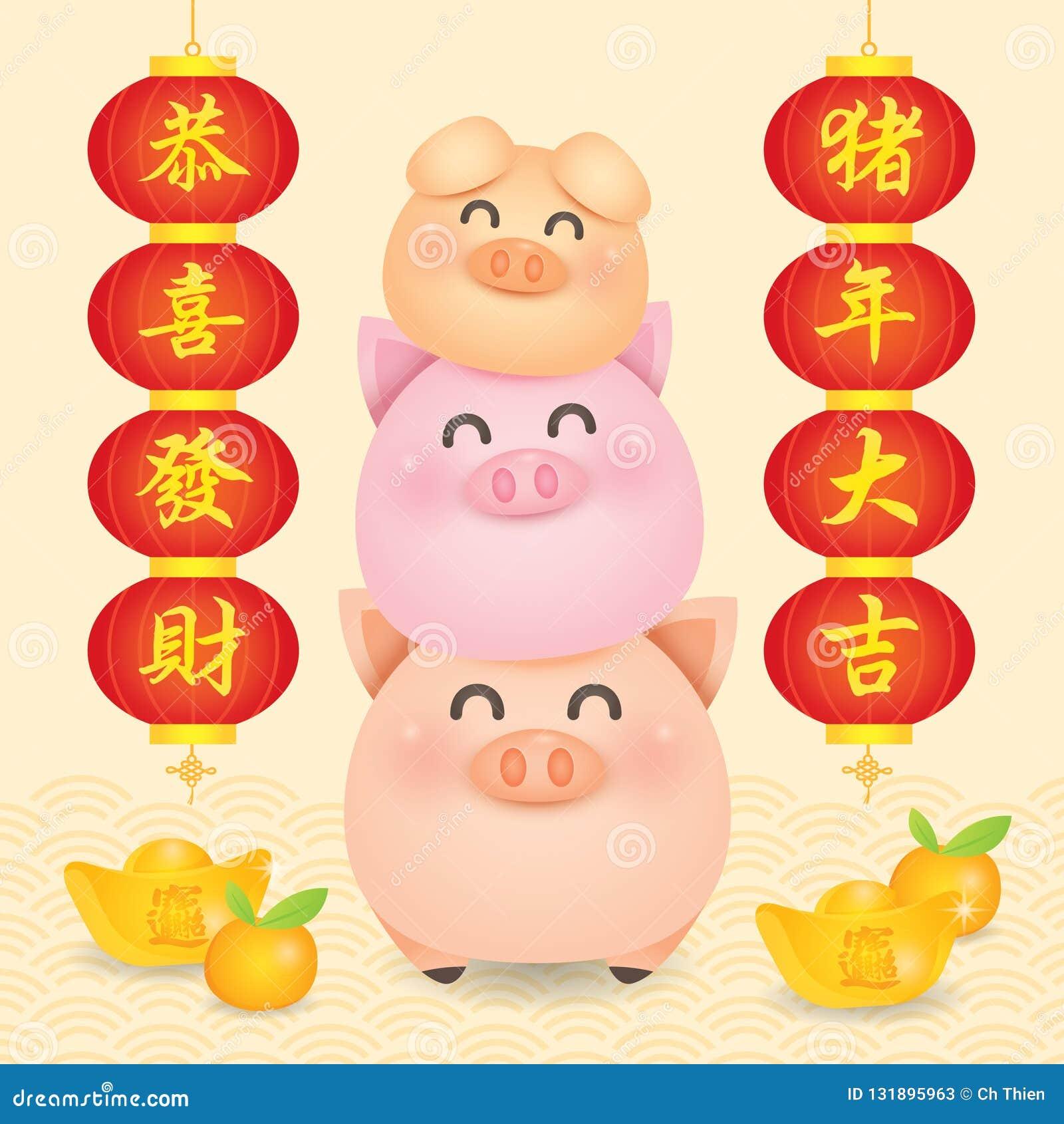 2019年农历新年,年与愉快的贪心家庭的猪传染媒介与灯笼对联、金锭、蜜桔和开花树