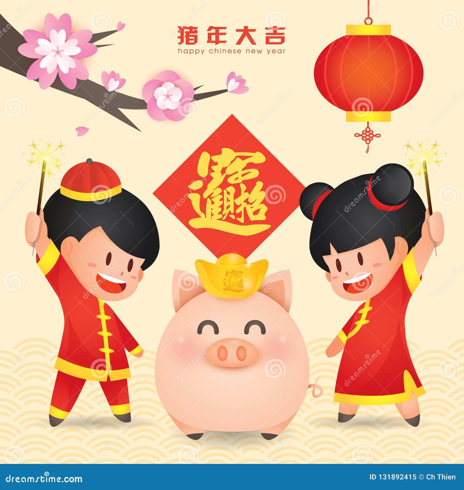 2019年农历新年,年与逗人喜爱的男孩和女孩的猪传染媒介获得乐趣在闪烁发光物和贪心与金锭,灯笼