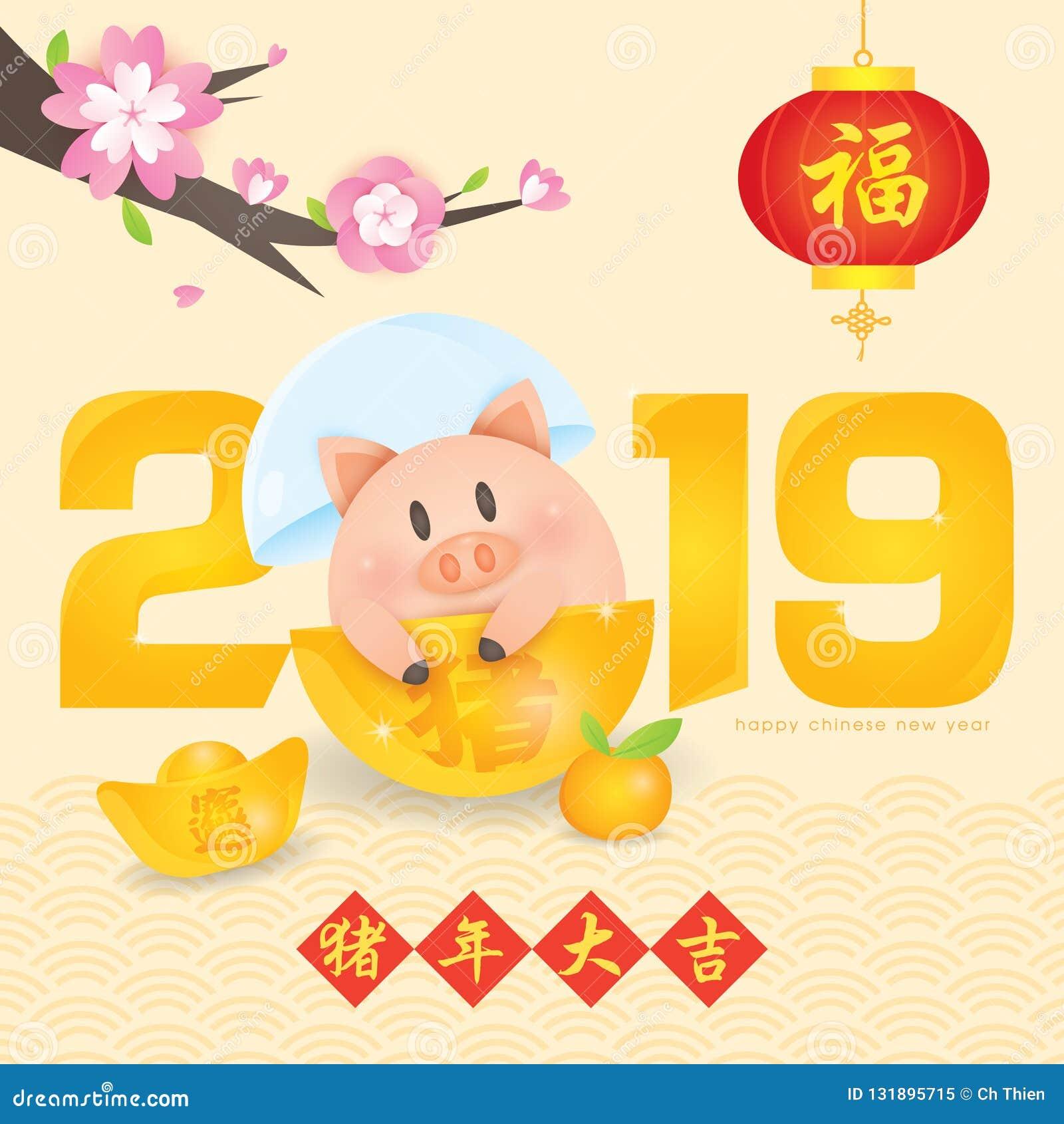 2019年农历新年,年与逗人喜爱贪心的猪传染媒介与金锭、蜜桔、灯笼对联和开花树