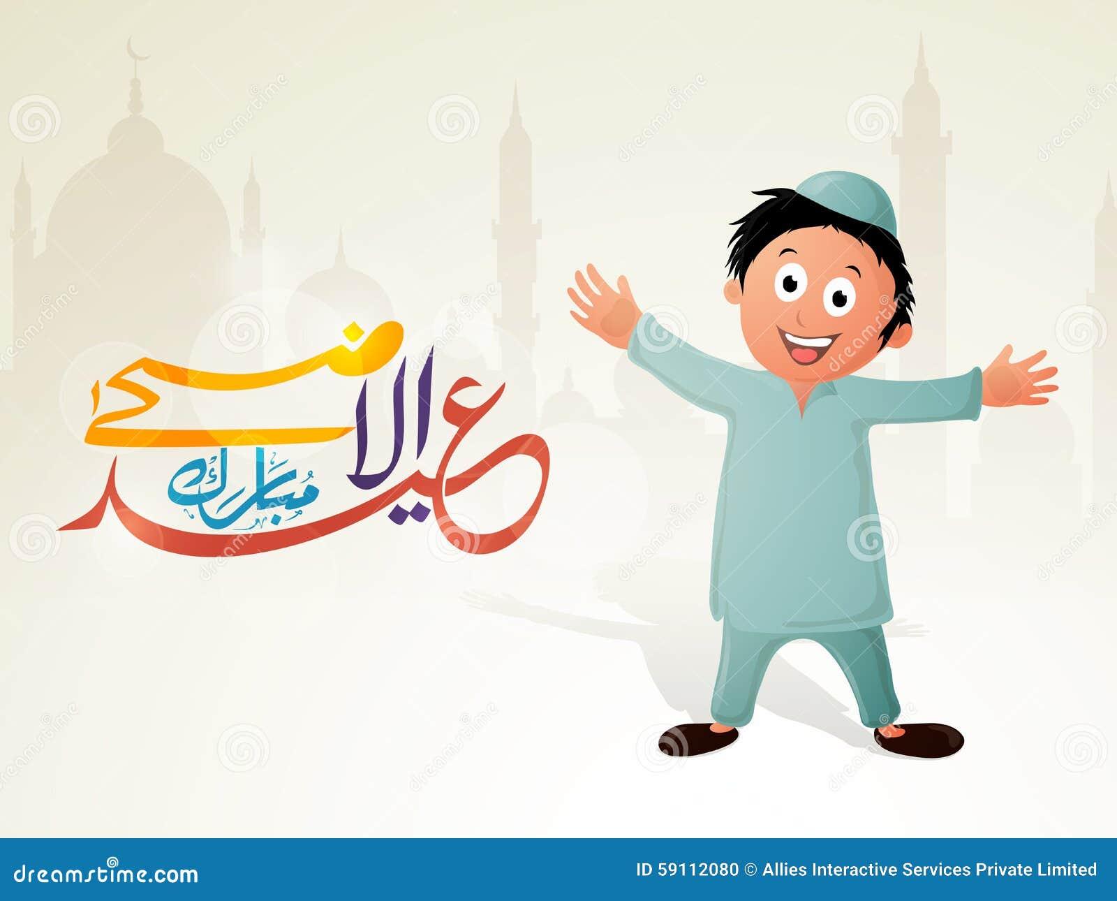 庆祝Eid AlAdha节日的逗人喜爱的男孩