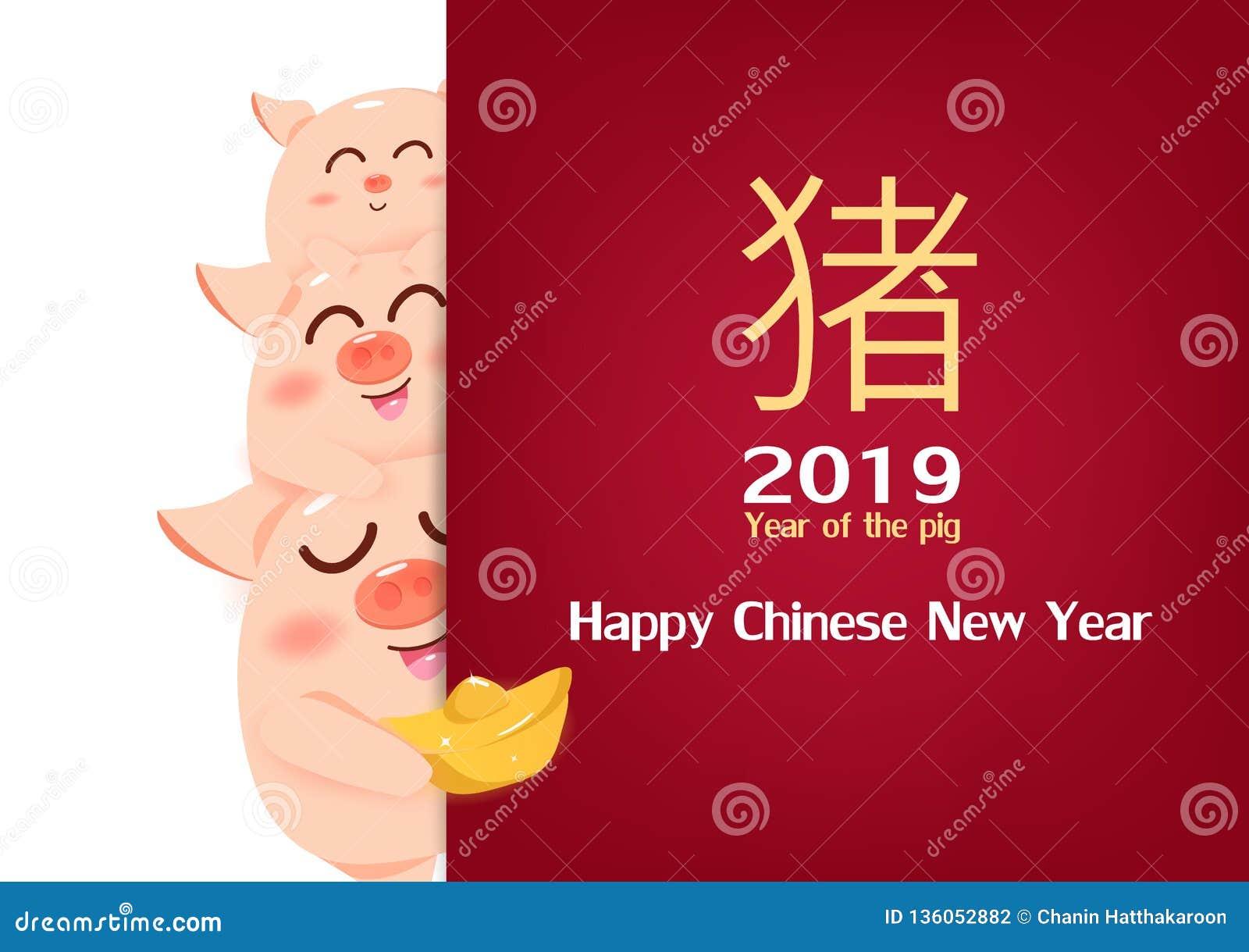 愉快的农历新年,纸艺术设计,逗人喜爱的三头猪动画片,猪的年,2019年背景,贺卡传染媒介