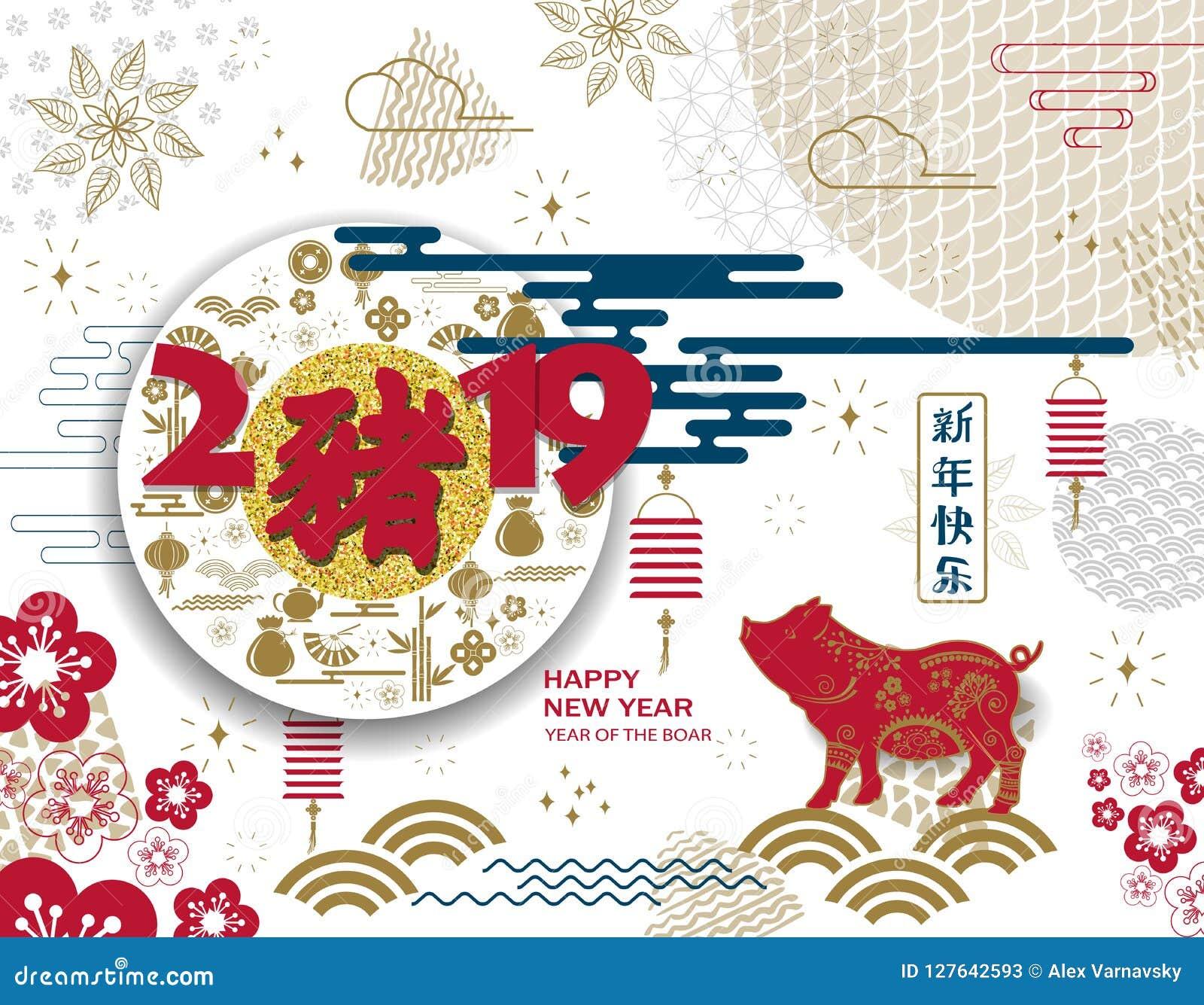 愉快的农历新年2019年猪 汉字卑鄙新年快乐